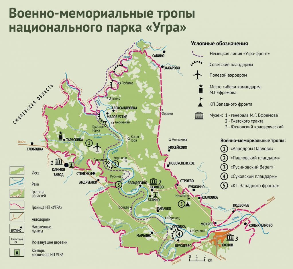 Схема национального парка угра на карте